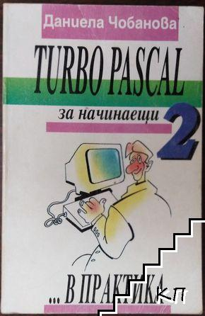 Turbo Pascal за начинаещи. Том 2