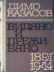 Видяно и преживяно (1891-1944)