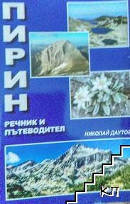 Пирин - речник и пътеводител