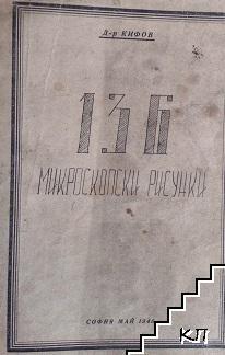 136 микроскопски рисунки