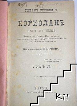 Кориоланъ. Юлий Цезаръ. Антоний и Клеопатра