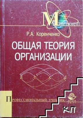 Общая теория организации