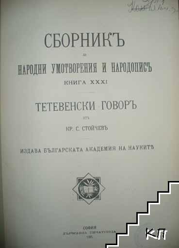 Сборникъ от народни умотворения и народописъ. Книга XXXI: Тетевенски говоръ