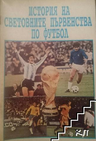 История на световните първенства по футбол
