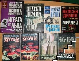 Нелсън Демил. Комплект от 6 книги