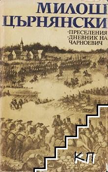 Преселения. Дневник на Чарноевич