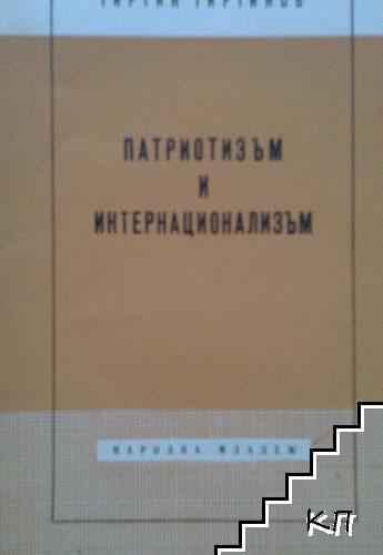 Патриотизъм и интернационализъм