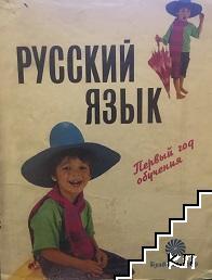 Русский язык. Первый год обучения