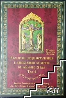 Български свещеномъченици и изповедници за вярата от най-новото време. Том 2-4