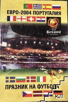Евро - 2004 Португалия