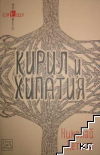 Кирил и Хипатия