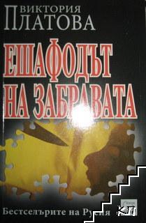 Ешафодът на забравата