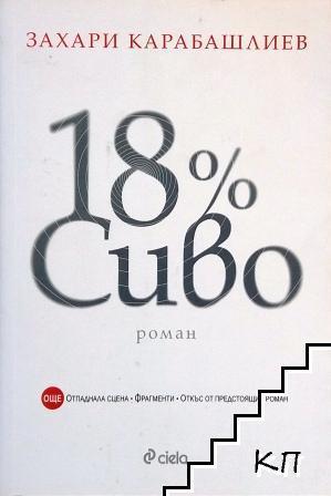 18% сиво