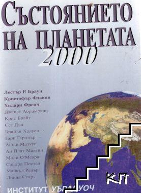Състоянието на планетата 2000