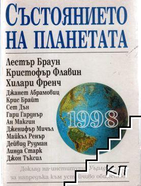 Състоянието на планетата 1998