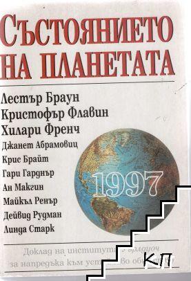 Състоянието на планетата 1997