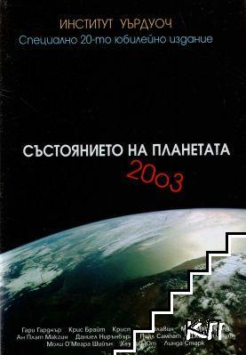 Състоянието на планетата 2003