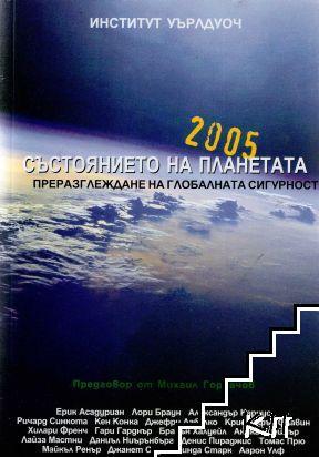 Състоянието на планетата 2005