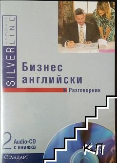 Бизнес английски + CD