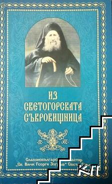 Из Светогорската съкровищница