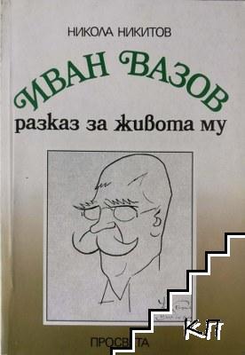 Иван Вазов - разказ за живота му