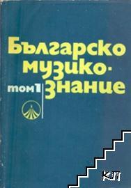 Българско музикознание. Том 1