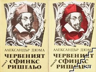 Червеният сфинкс Ришельо. Том 1-2