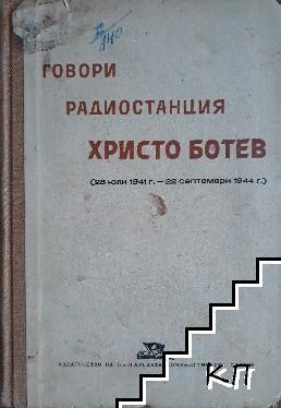 """Говори радиостанция """"Христо Ботев"""". Том 1: 23 юли 1941-22 септември 1944"""