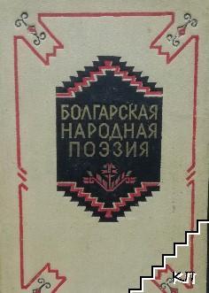 Болгарская народная поезия
