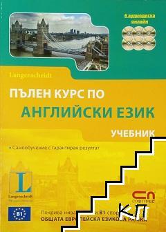 Пълен курс по английски език
