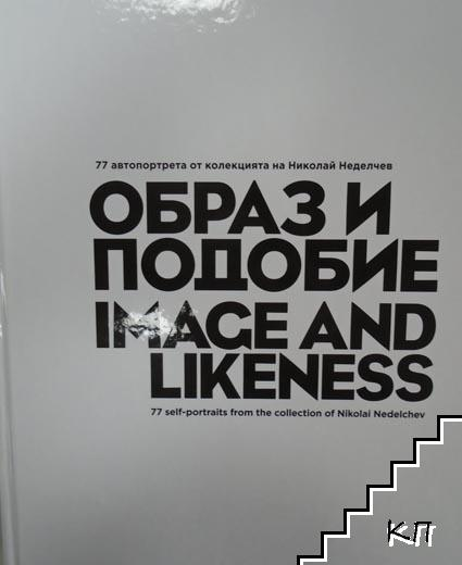 Образ и подобие / Image and likeness