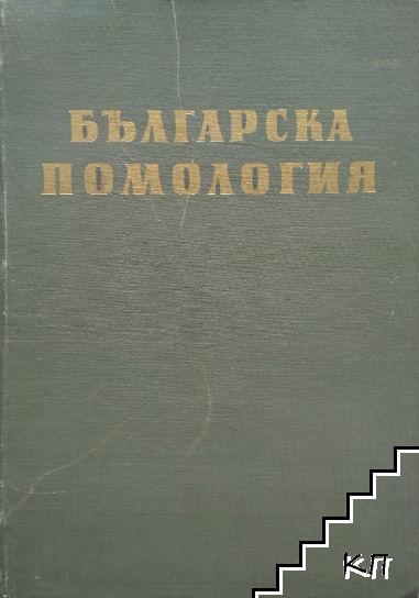 Българска помология в два тома. Том 1: Ябълка, круша, дюля
