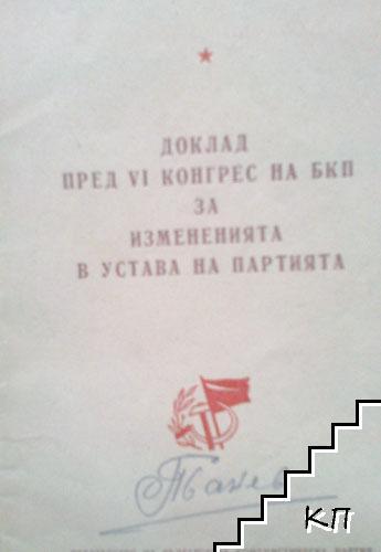 Доклад пред VI конгрес на БКП за измененията в устава на партията