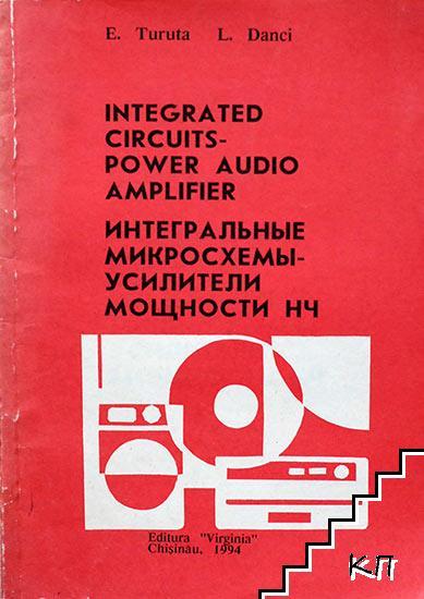 Integrated Circuits - Power Audio Amplifier / Интегральные микросхемы - усилители мощности НЧ