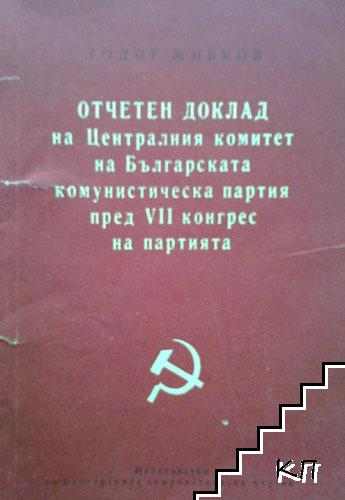 Отчетен доклад на Централния комитет на Българската комунистическа партия пред VII конгрес на партията