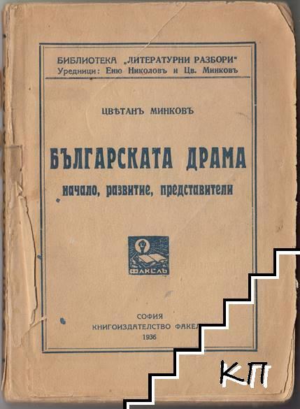 Българската драма