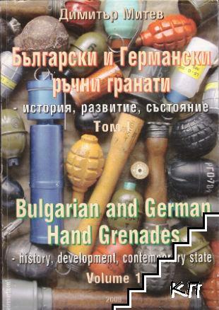 Български и германски ръчни гранати. Том 1