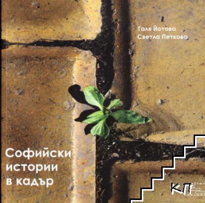 Софийски истории в кадър