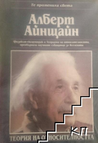 Алберт Айнщайн. Теория на относителността