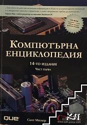 Компютърна енциклопедия. Том 1