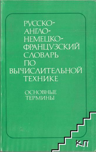 Русско-англо-немецко-французский словарь по вычислительной технике