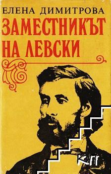 Заместникът на Левски