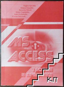MS Access. Теория и практика