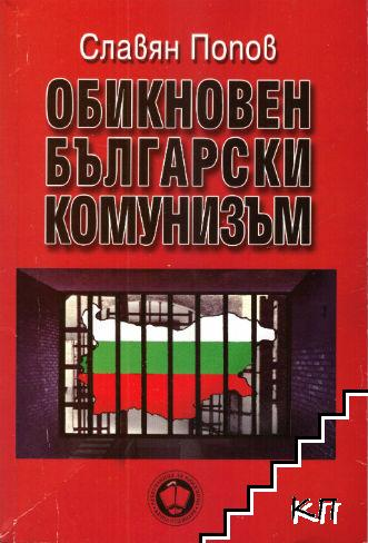 Обикновен български комунизъм. Том 3