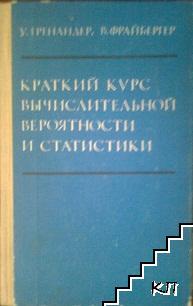 Краткий курс вычислительной вероятности и статистики