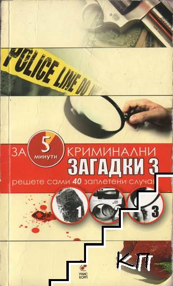 Криминални загадки. Част 3