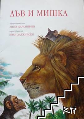 Лъв и мишка