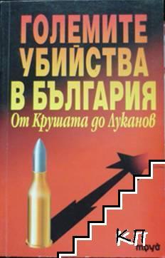 Големите убийства в България