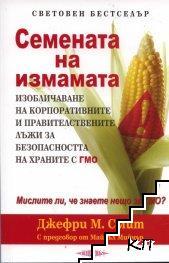 Семената на измамата Изобличаване на корпоративните и правителствените лъжи за безопасността на храните с ГМО