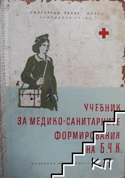 Учебник за медико-санитарните формирования на Б.Ч.К.